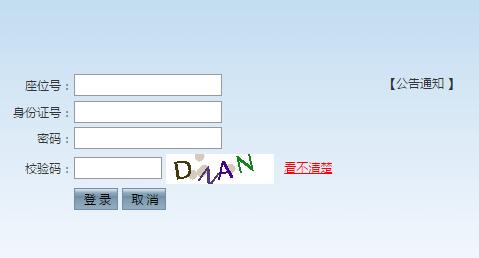 安徽省高考志愿填报系统入口