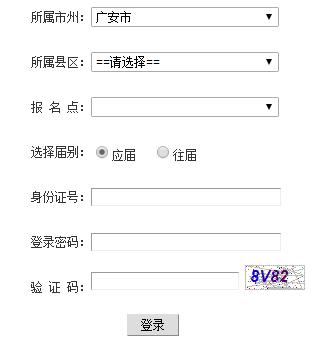 四川省考试题_广安高考报名系统http;//61.139.59.197/scwb/_学参高考网