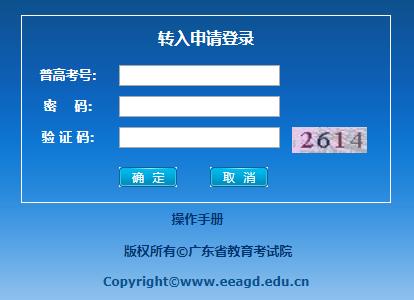 http://www.ecogd.edu.cn/xyspzr广东省普通高中学业水平考试成绩转移管理系统