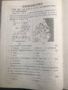 2019年重庆高考文科综合试卷及答