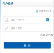 山东省云教育平台登录入口官网ww