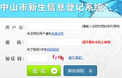 中山市新生信息登记系统2020年ht