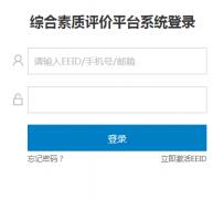 湖南综合素质评价平台登录入口ht
