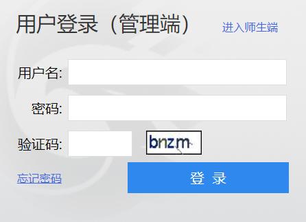 湘潭大学教务管理系统