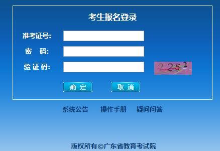 广东高中学考报名系统