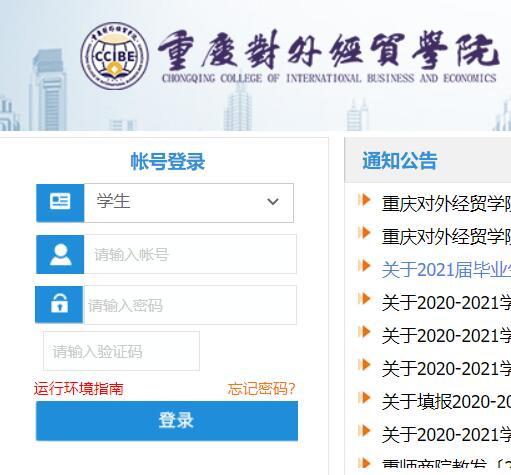 重庆师范大学涉外商贸学院教务处