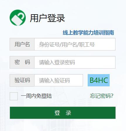 河南省中小学教师继续教育管理系统
