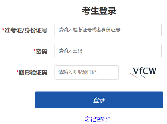 云南省普通高等学校招生填报志愿
