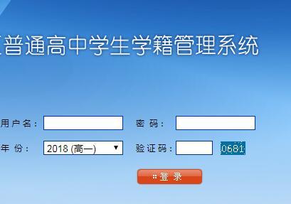新疆维吾尔自治区普通高中学生学籍管理系统